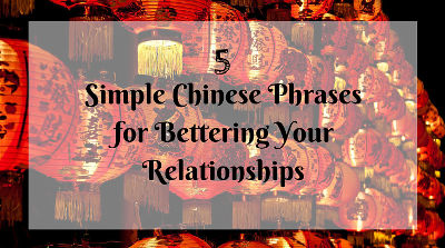 5-Simple-Chinese-Phrases-for-Bettering-Your-Relationships-Feature-small.jpg